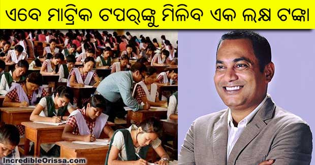odisha matric topper 1 lakh scholarship
