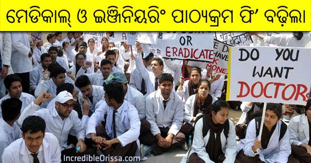 odisha medical course fee