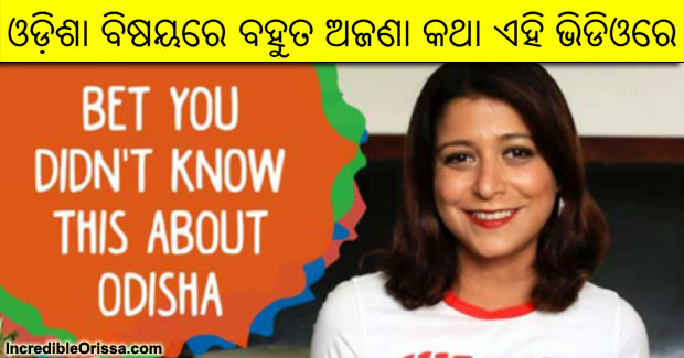 Odisha mind blowing facts