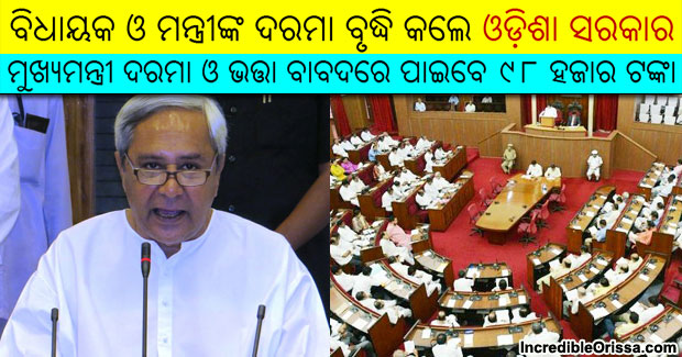 Odisha MLA salary