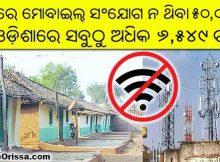 odisha mobile connectivity