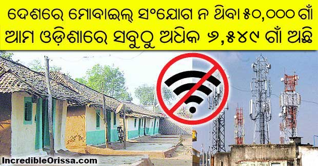odisha mobile connectivity