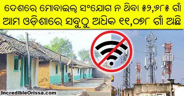 odisha villages mobile phone connectivity