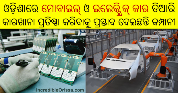 Odisha mobile phone and electric vehicle manufacturing