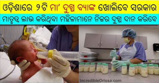 mothers milk bank in odisha
