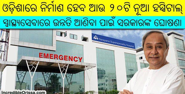 odisha new hospitals
