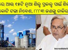 odisha new industrial units
