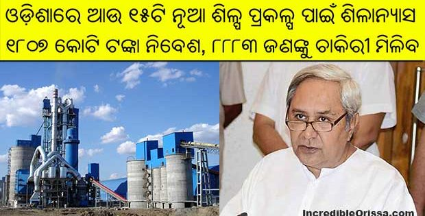 odisha new industrial units