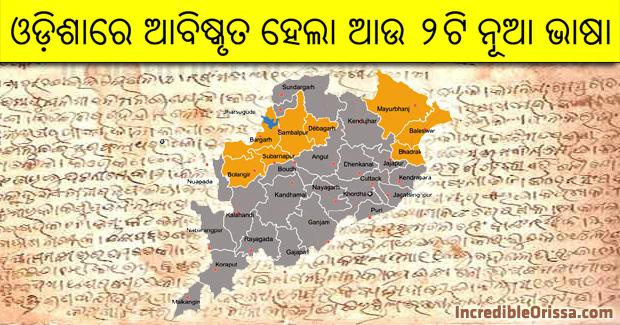 odisha new languages
