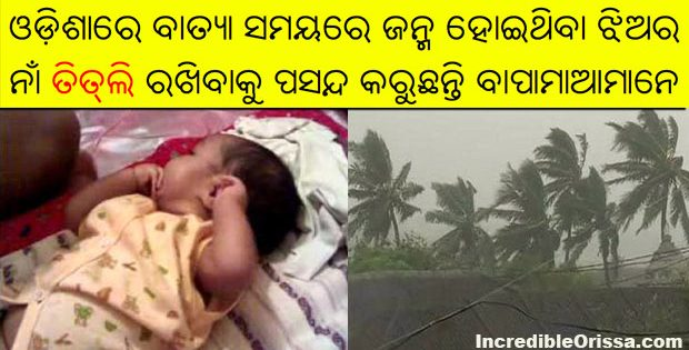 odisha newborn daughters titli