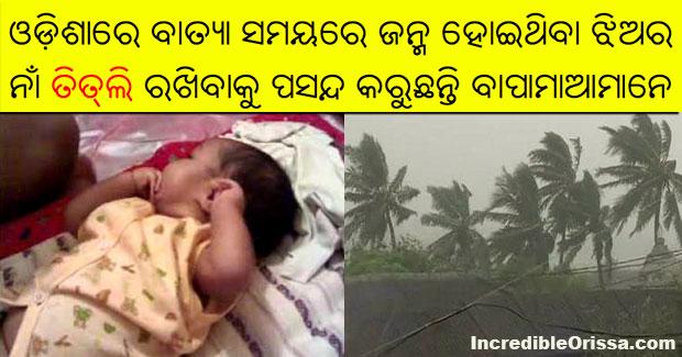 odisha newborn daughters titli