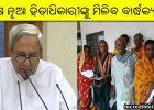 Odisha old-age pension