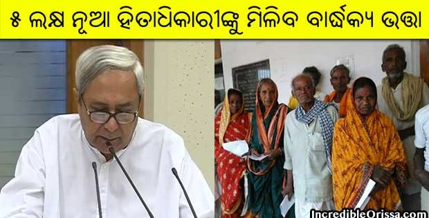 Odisha old-age pension