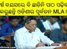 Odisha old man PhD