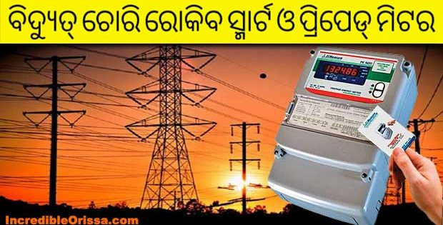 odisha prepaid smart electric meter