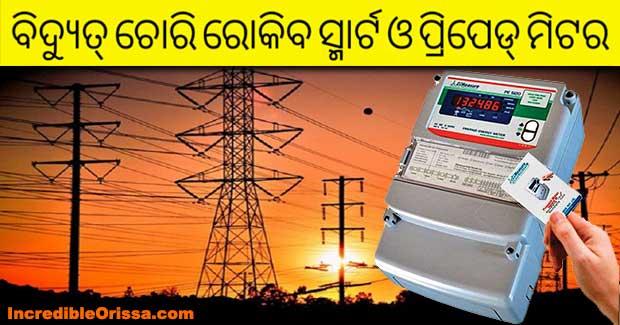 odisha prepaid smart electric meter