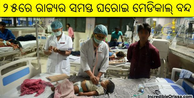 odisha private hospitals strike