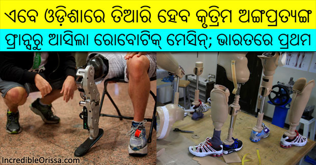 odisha robotic machine