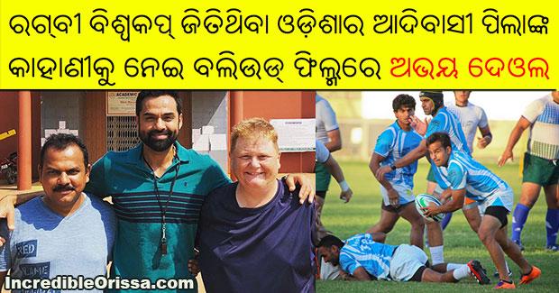 odisha rugby film