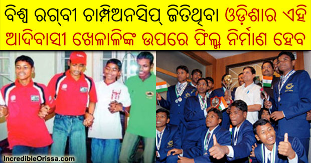 film on odisha rugby players