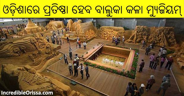 odisha sand art museum