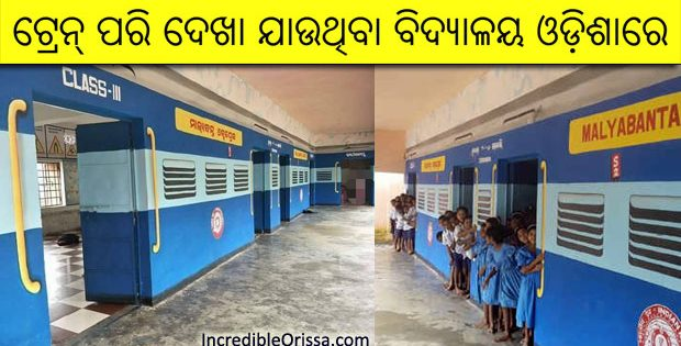odisha school train malkangiri