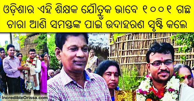 Odisha schoolteacher dowry
