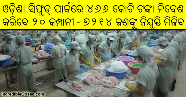 odisha seafood park