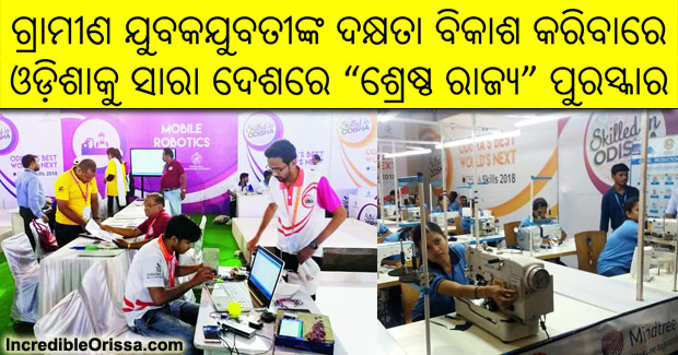 odisha skill development of rural youth