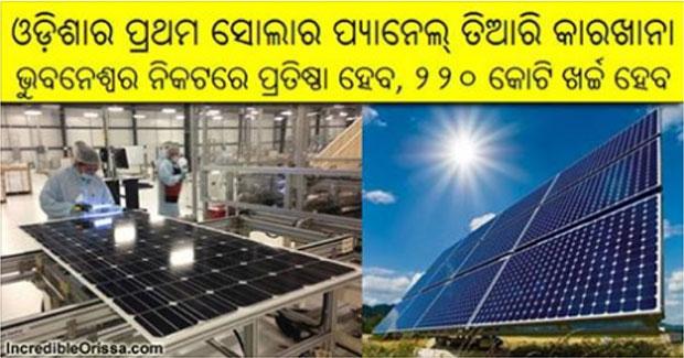 Odisha solar panel manufacturing
