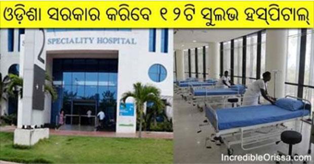 Odisha speciality hospitals