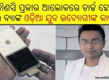 odisha startup power bank