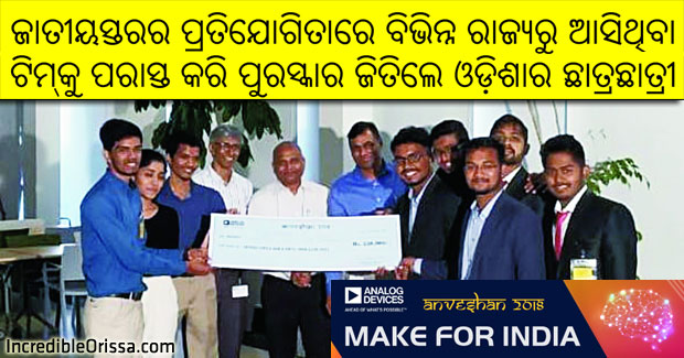 Odisha students Anveshan 2018