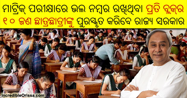 odisha students in matric exam