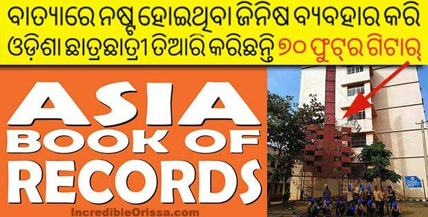 odisha students scrap guitar