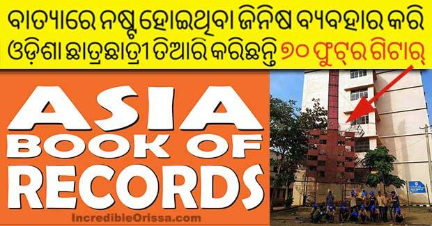 odisha students scrap guitar
