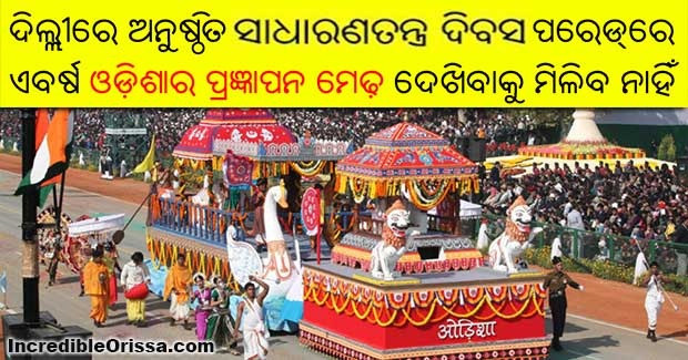 Odisha tableau in Republic Day parade