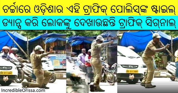 odisha traffic cop dance