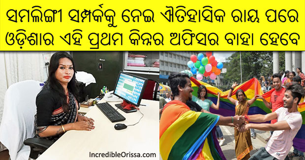 odisha transgender officer