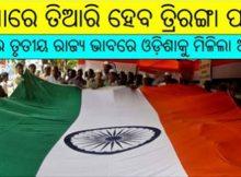 odisha tricolor flag