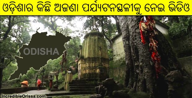 odisha unexplored places