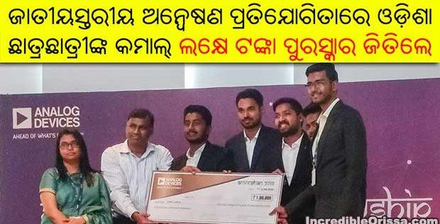 Odisha University Anveshan 2019