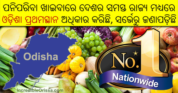 odisha vegetables