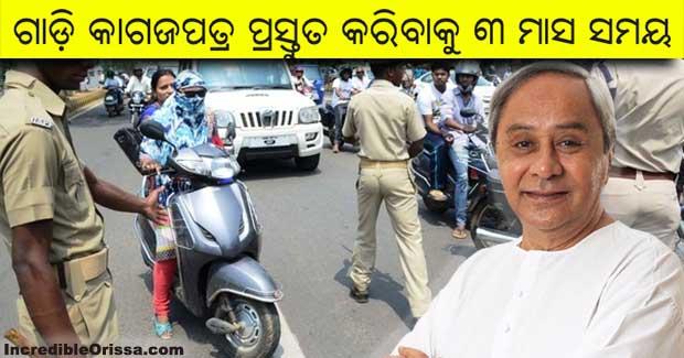 odisha vehicle documents