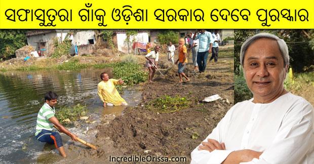 odisha village cleanliness