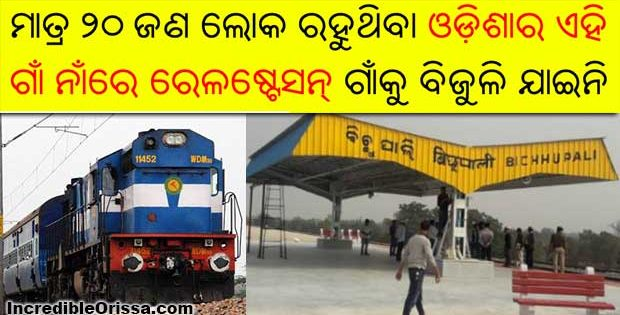odisha village railway station