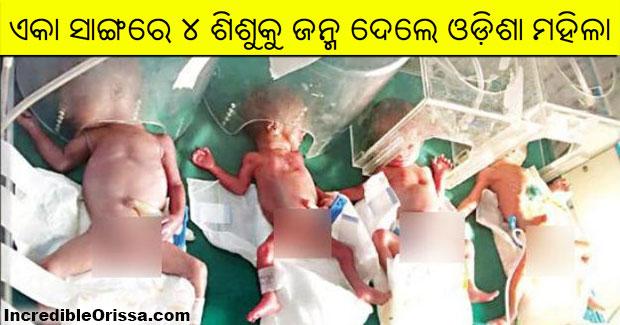 odisha woman four babies
