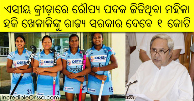 odisha women hockey players