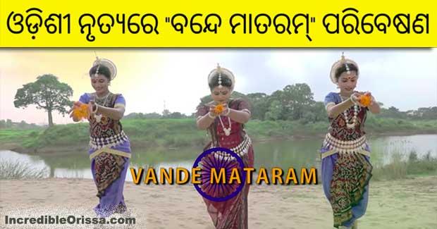 Odissi dance Vande Mataram