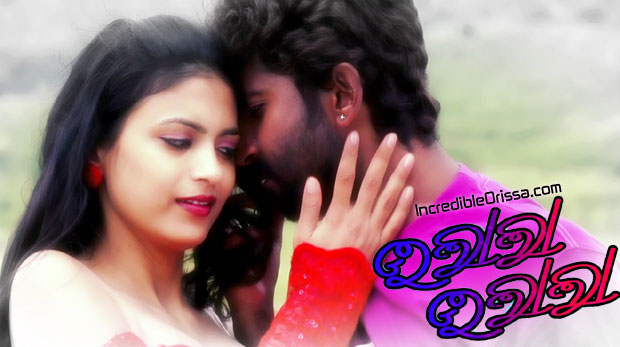 Oolala Oolala oriya movie